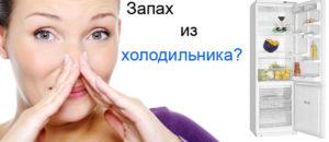 Как избавиться от постороннего запаха в холодильнике