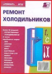 книга по ремонту холодильников