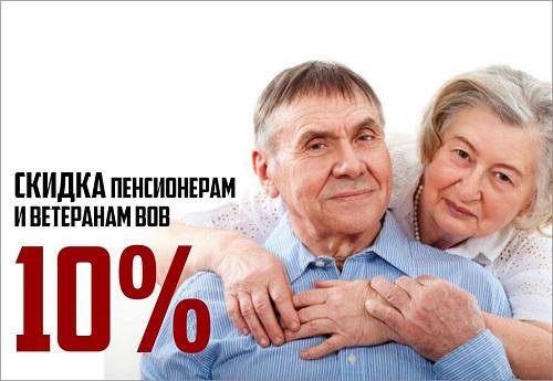 Скидка на ремонт пенсионерам